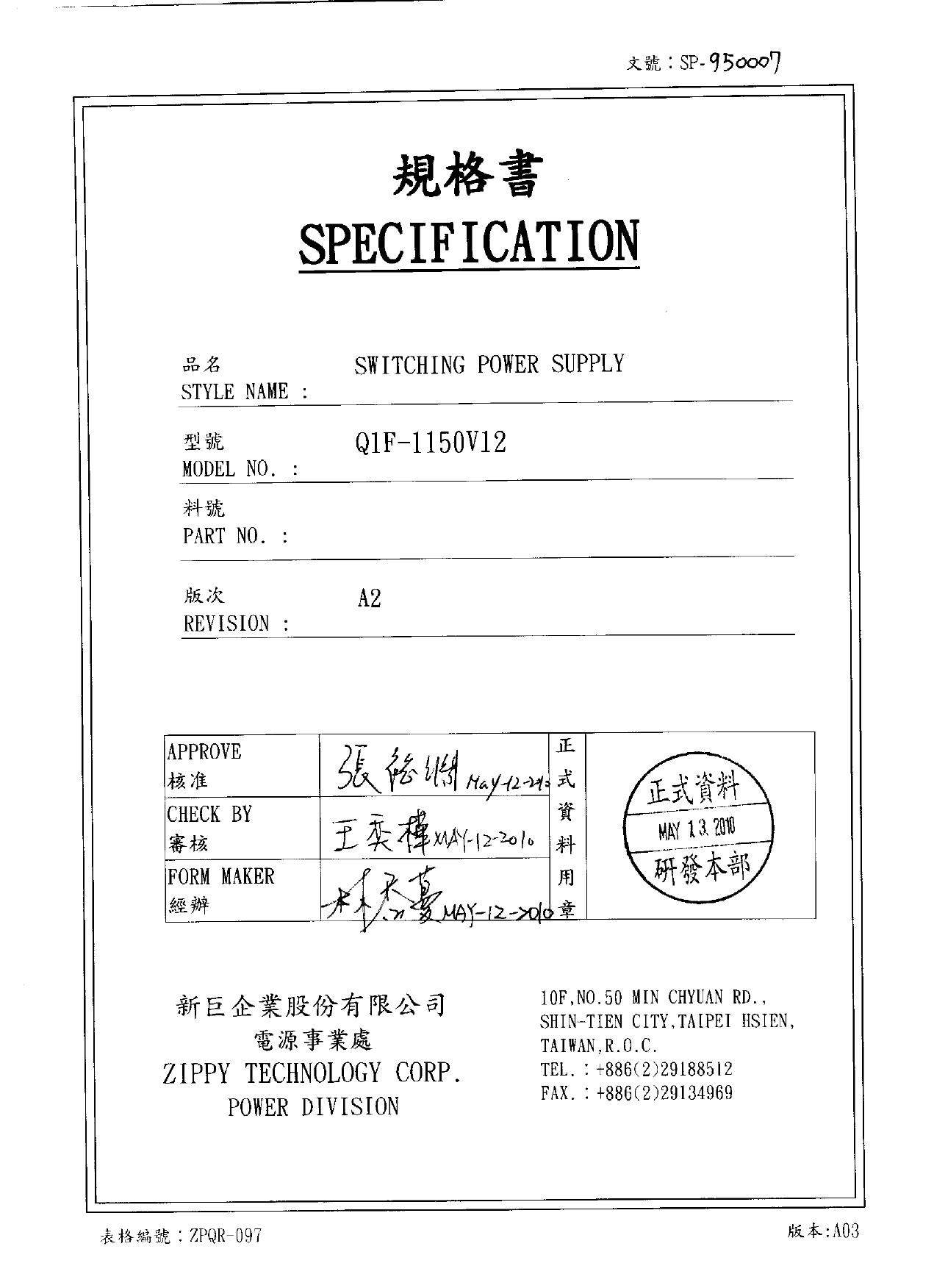 Q1F-1150V12 دیتاشیت PDF