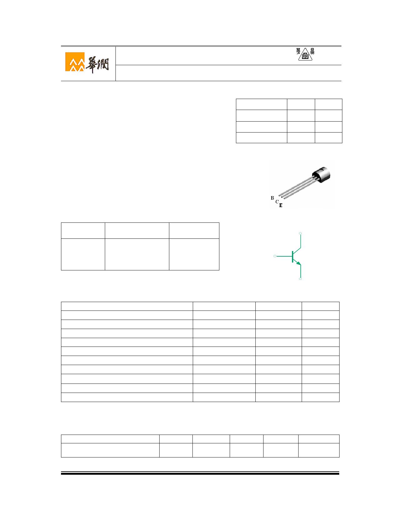 3DG2482S Datasheet, 3DG2482S PDF,ピン配置, 機能