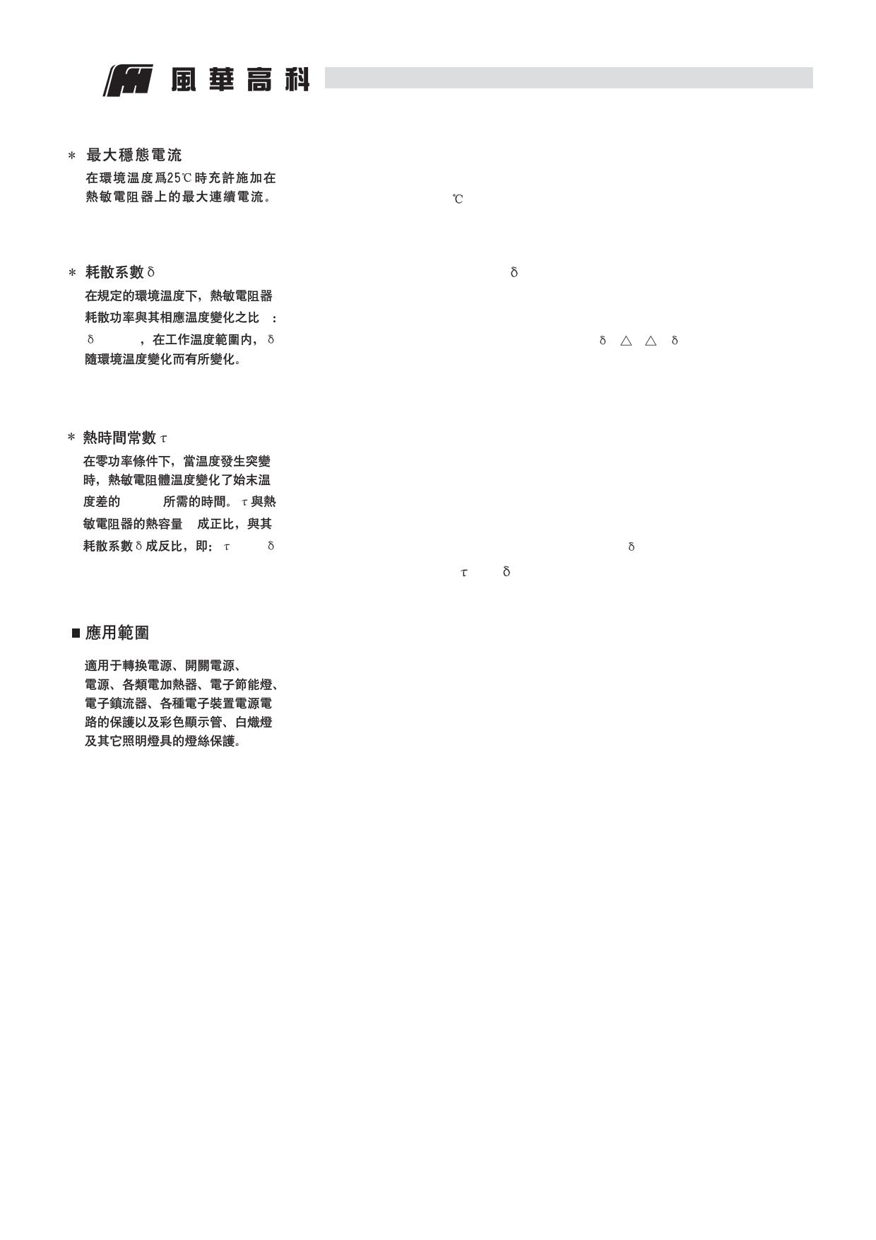 NTC2.5D-11 Даташит, Описание, Даташиты