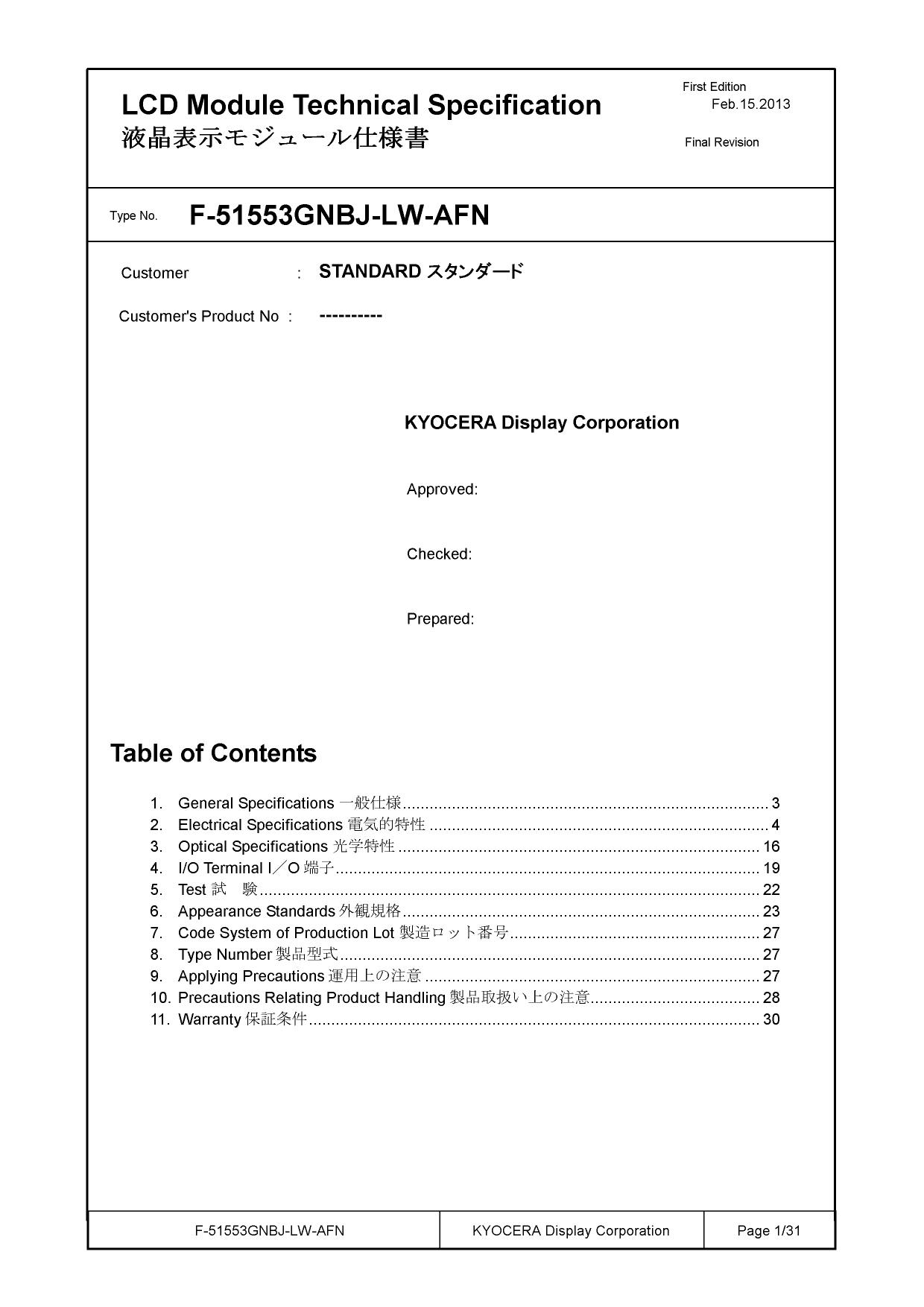 F-51553GNBJ-LW-AFN دیتاشیت PDF