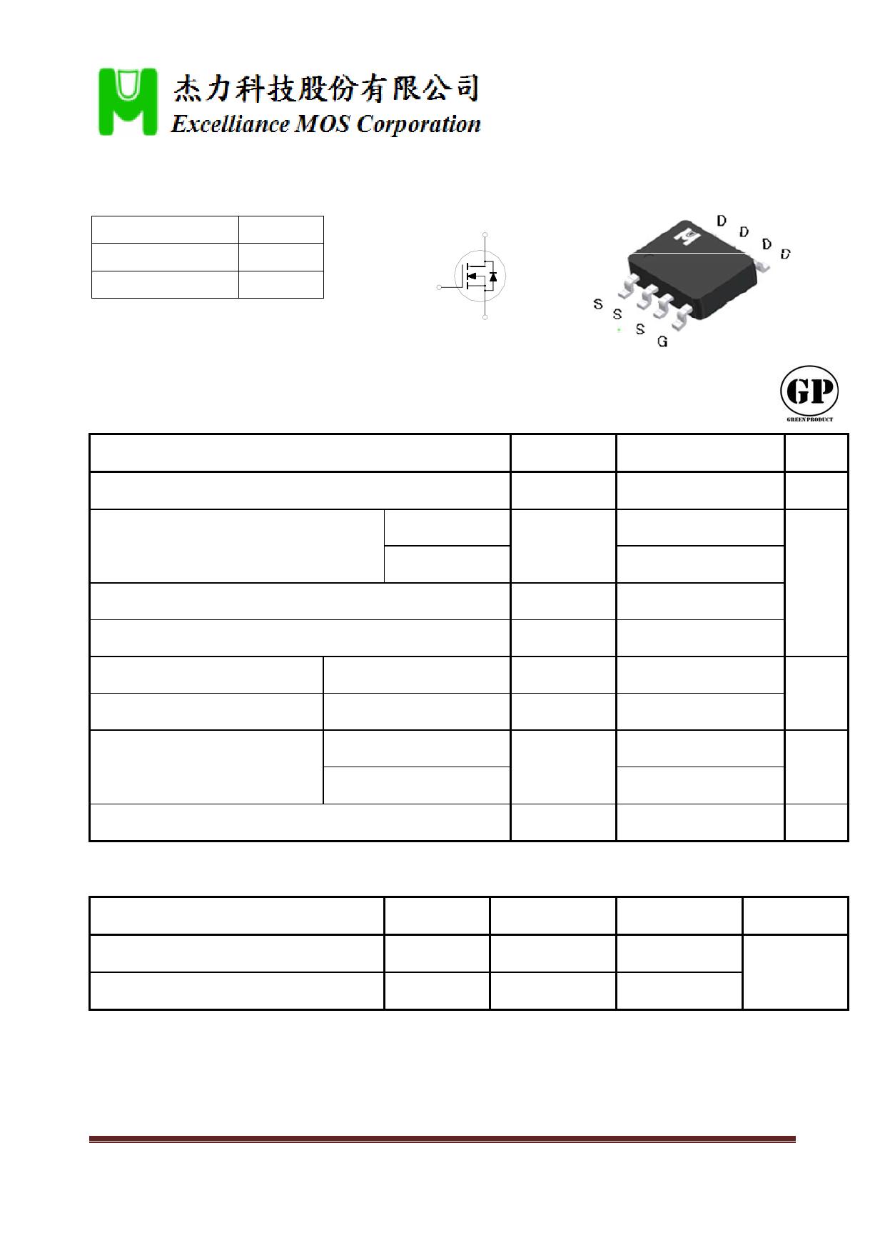 EMB12N03G دیتاشیت PDF