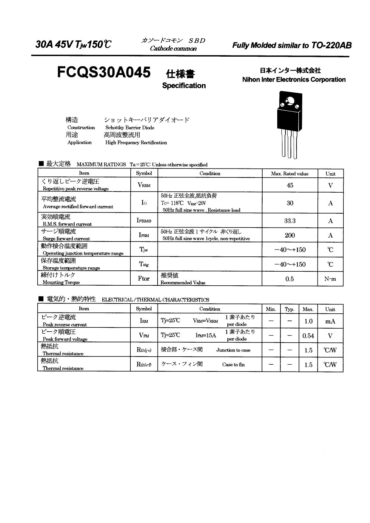 fcqs30a045 دیتاشیت PDF