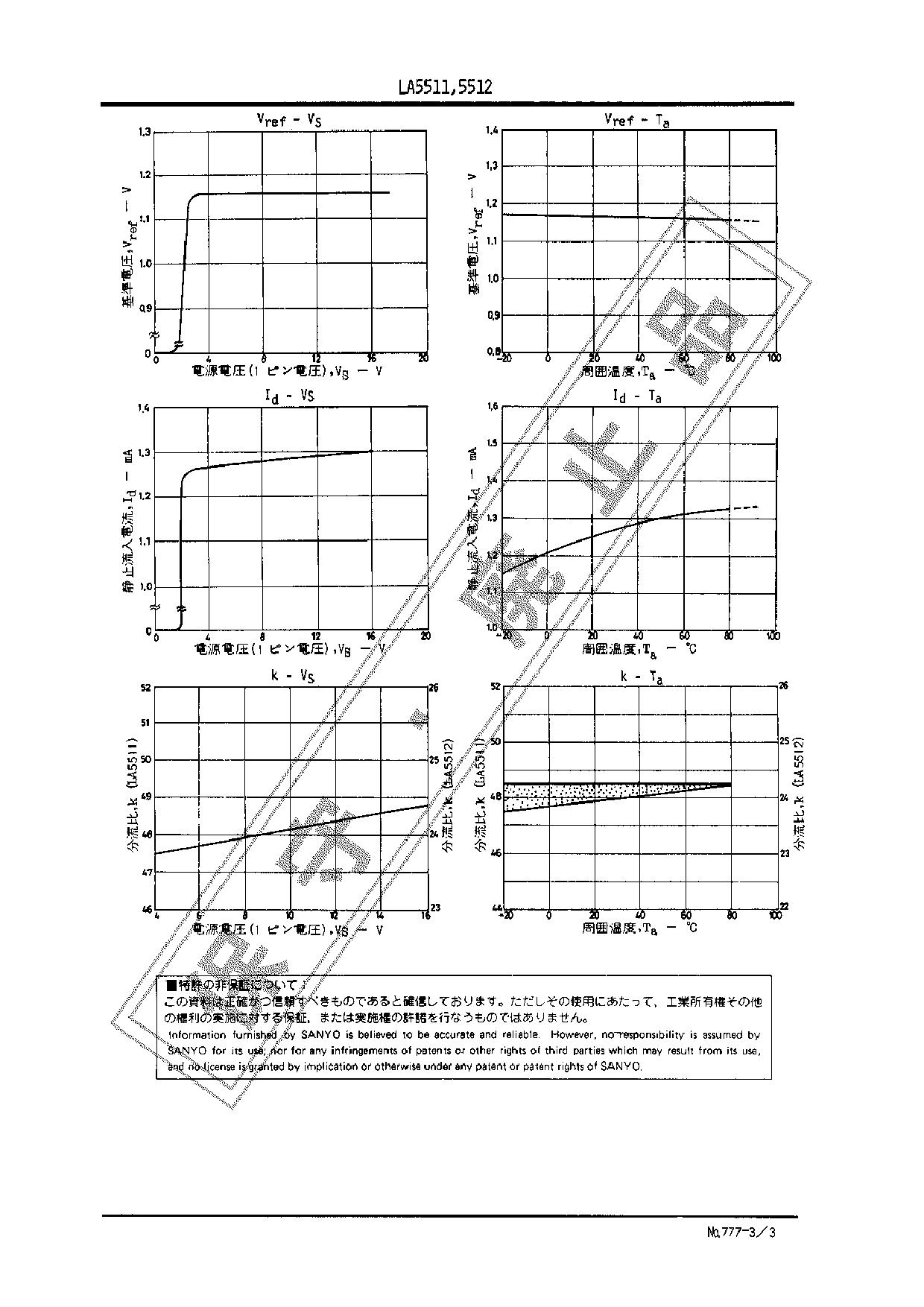 la5512 datasheet pdf  u3010 pinout  u3011   la5512  dc
