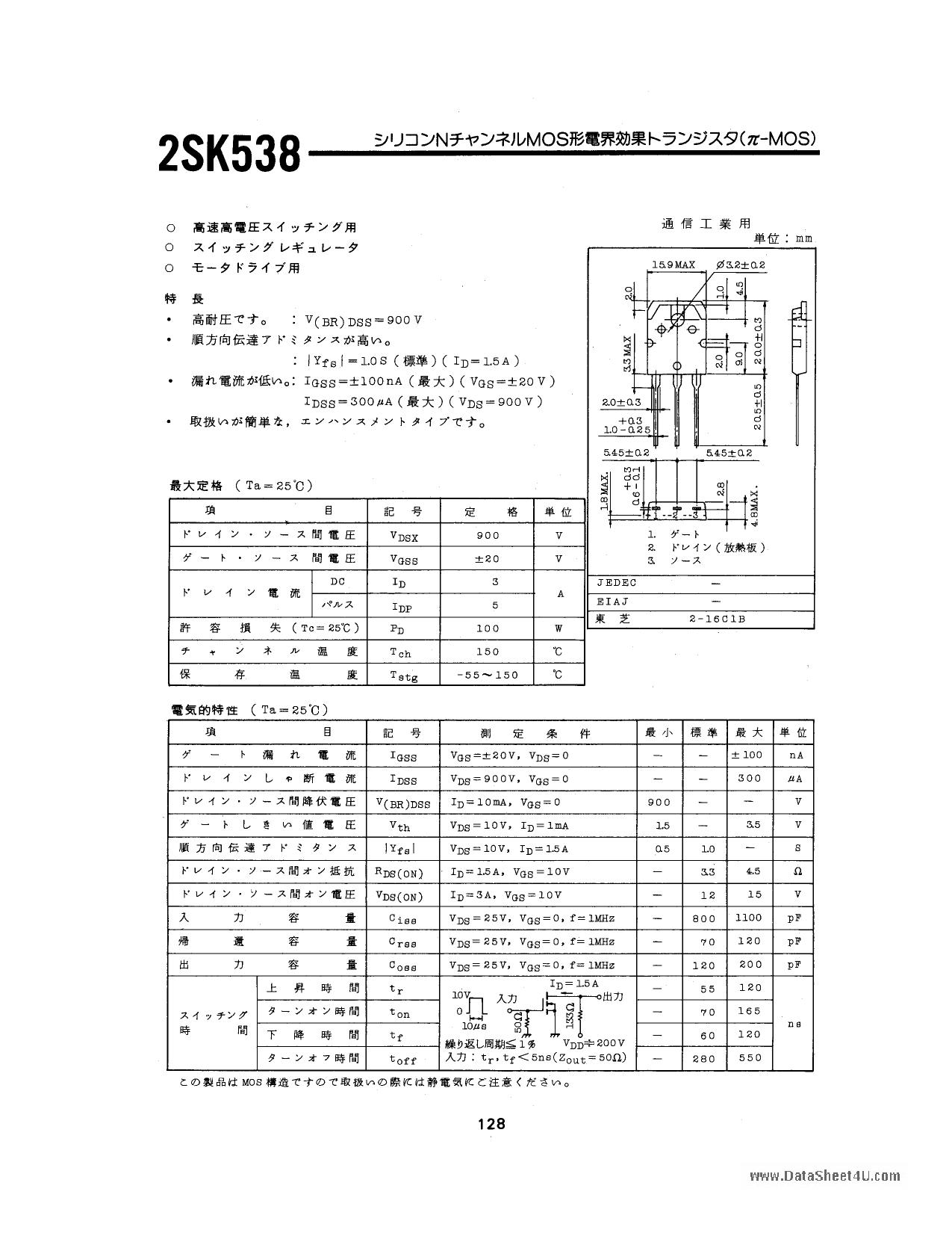 K538 Datenblatt PDF