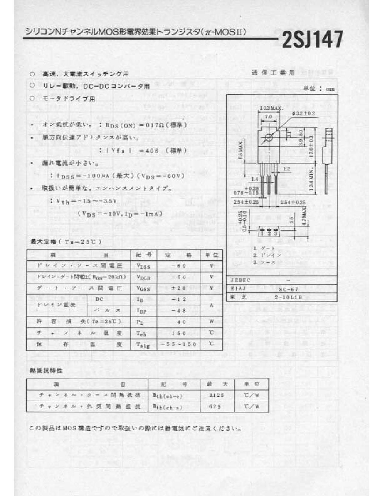 J147 دیتاشیت PDF
