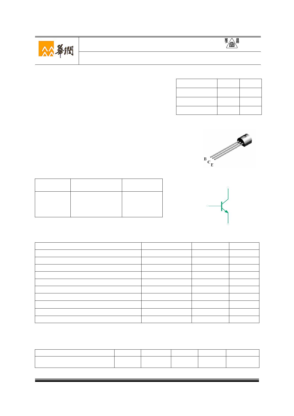3DG2482HA1 Datasheet, 3DG2482HA1 PDF,ピン配置, 機能