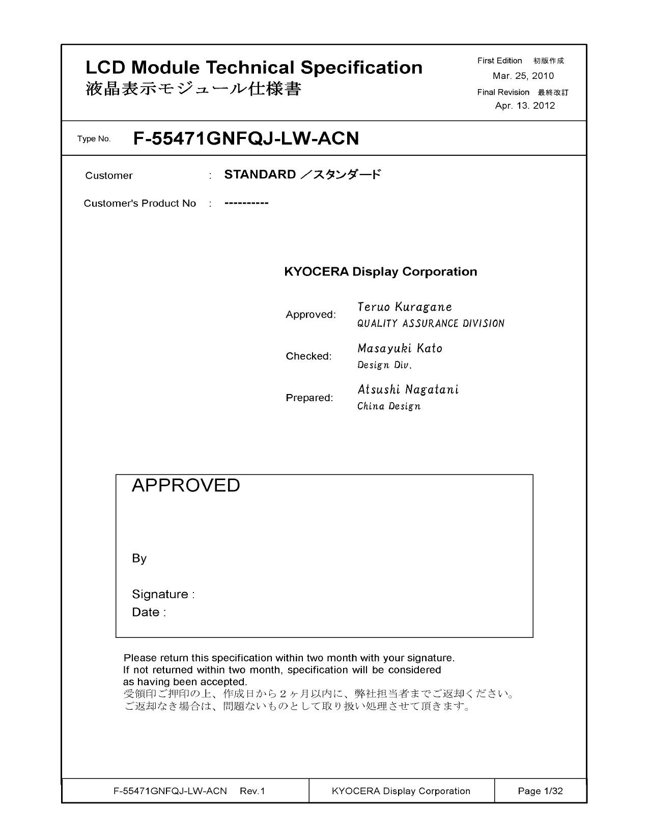 F-55471GNFQJ-LW-ACN دیتاشیت PDF