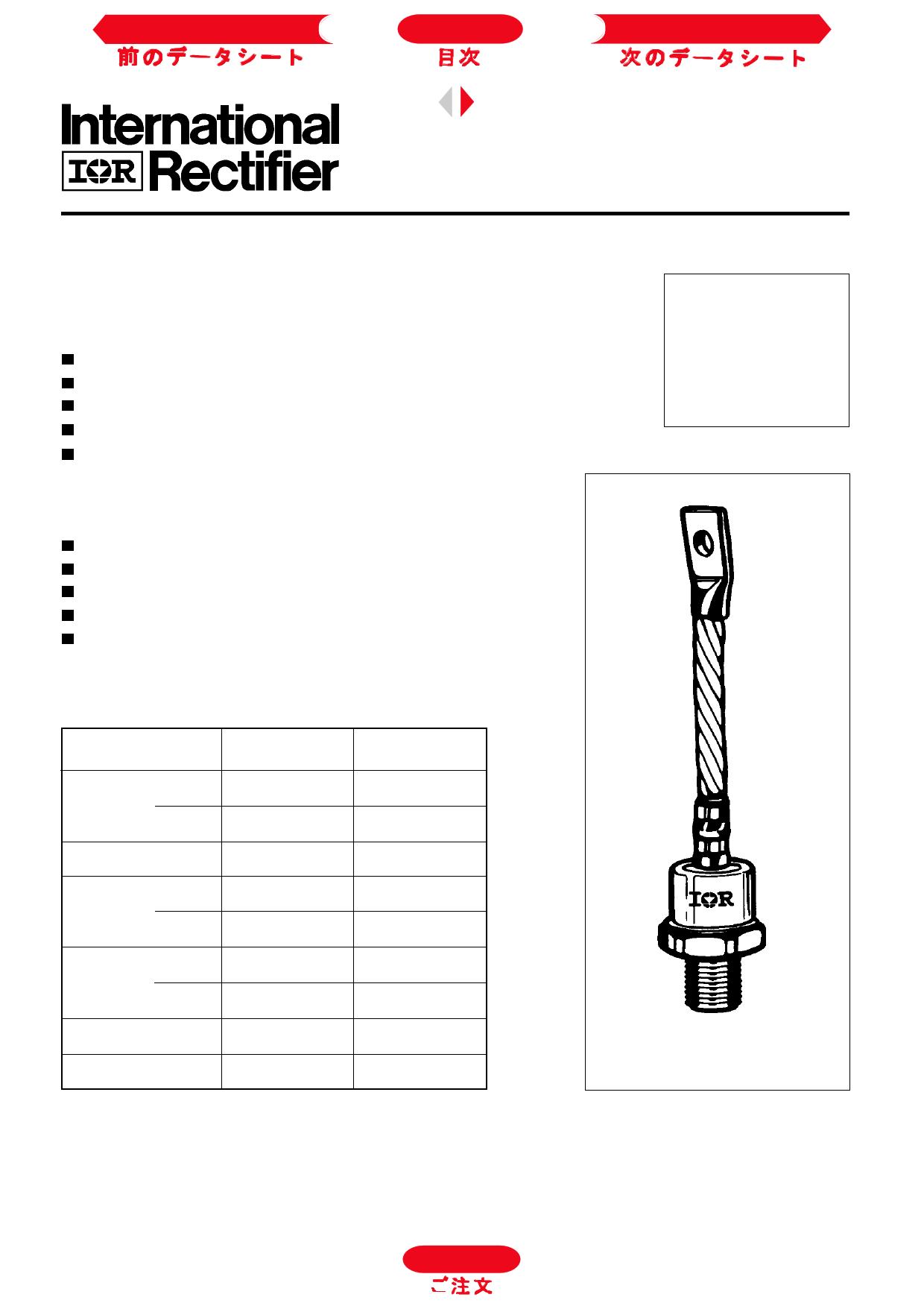 700U دیتاشیت PDF