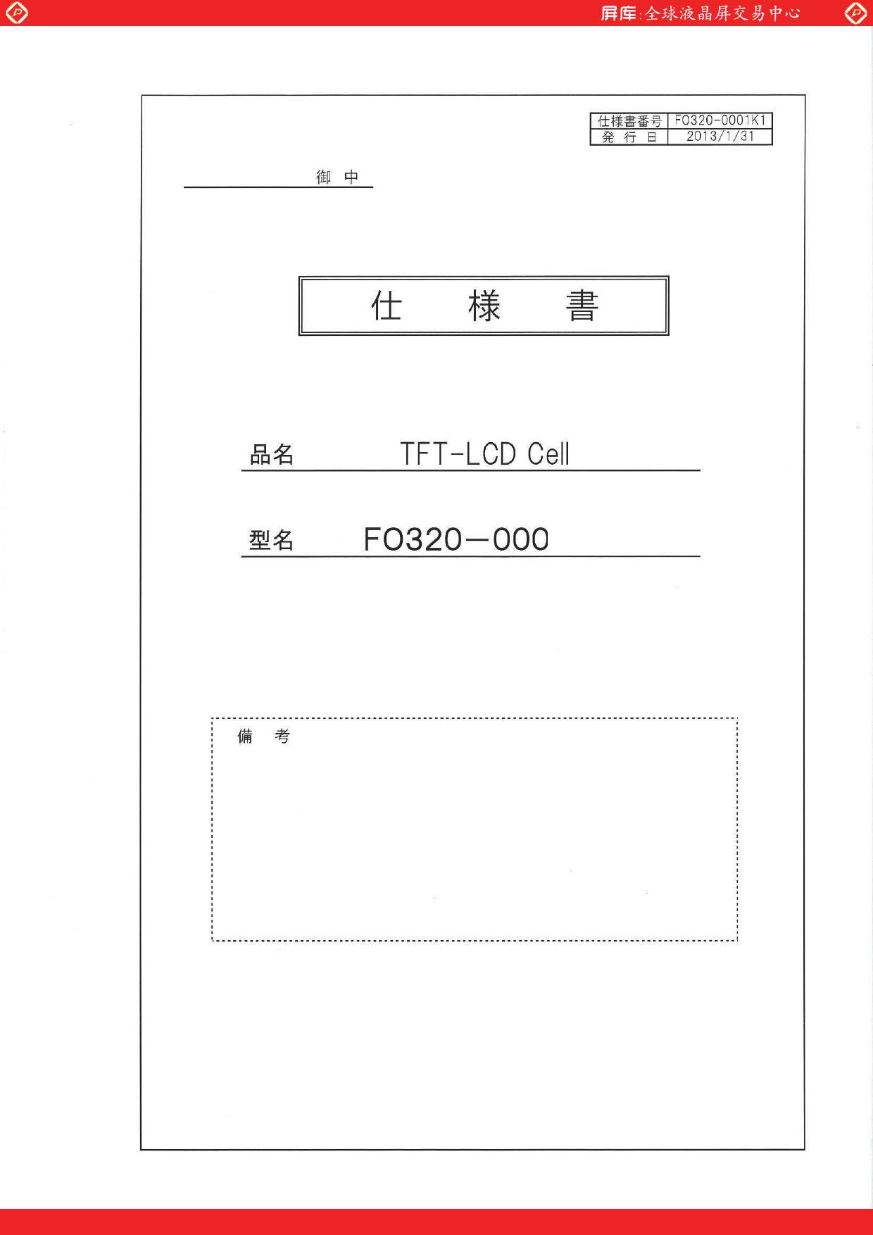 FO320-0002K Datenblatt PDF