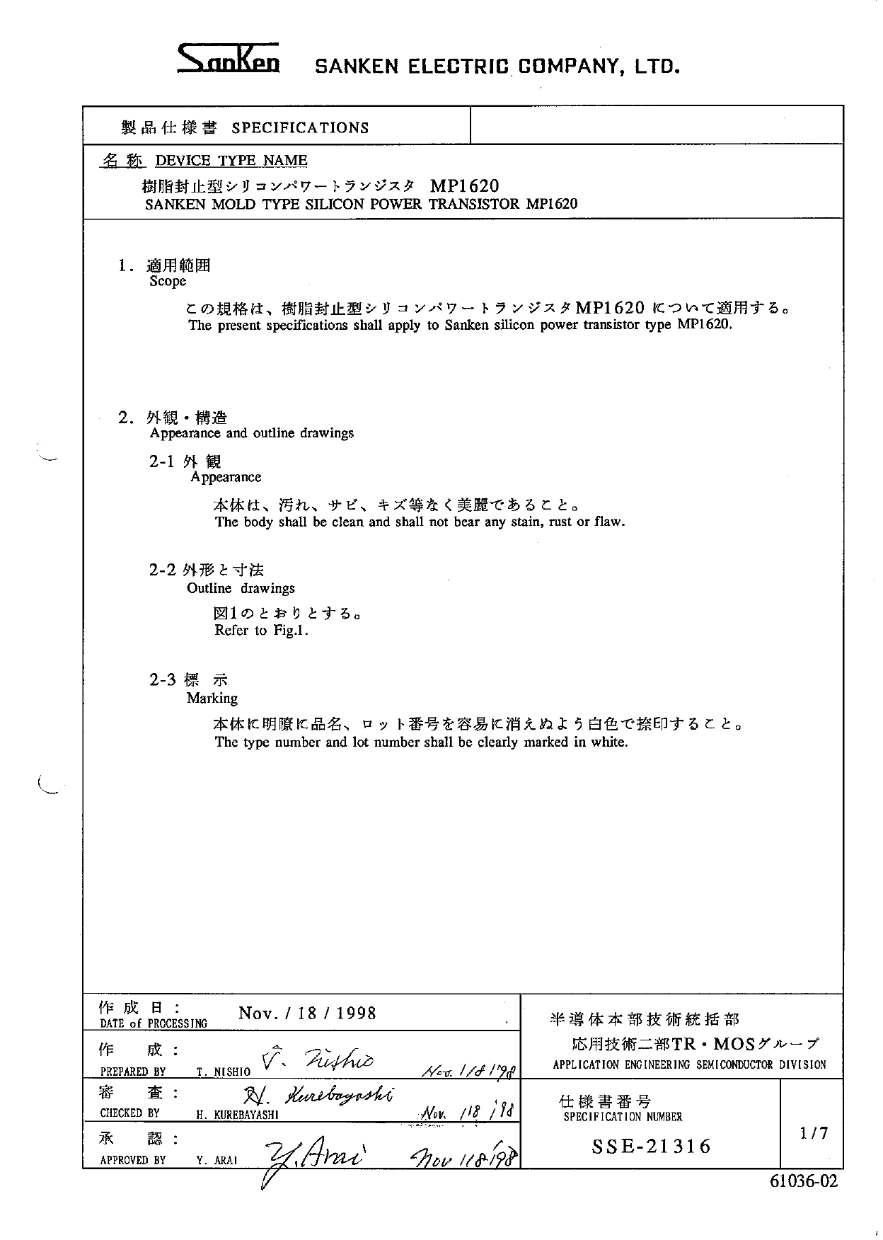MP1620 Datasheet, MP1620 PDF,ピン配置, 機能