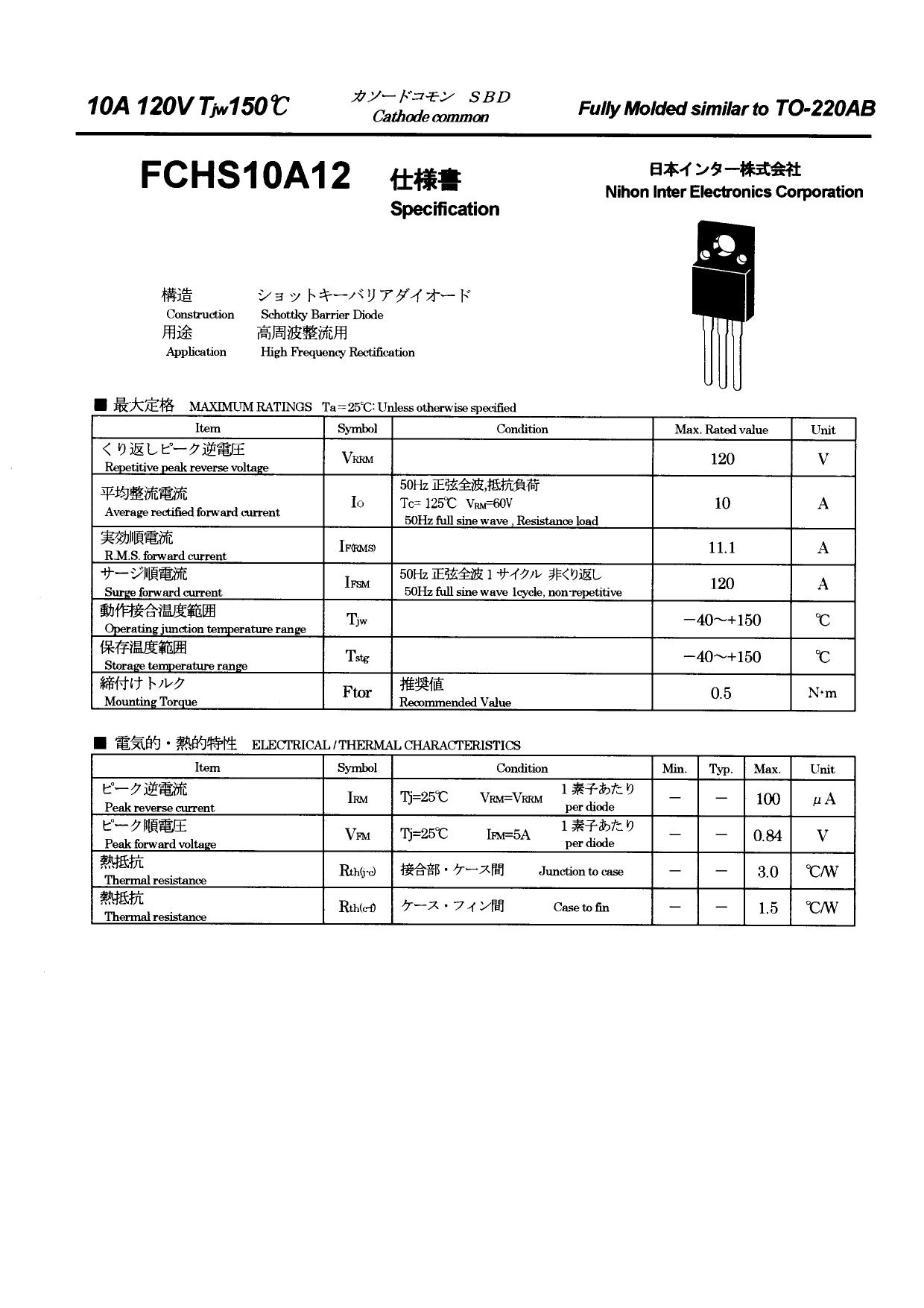 fchs10a12 دیتاشیت PDF