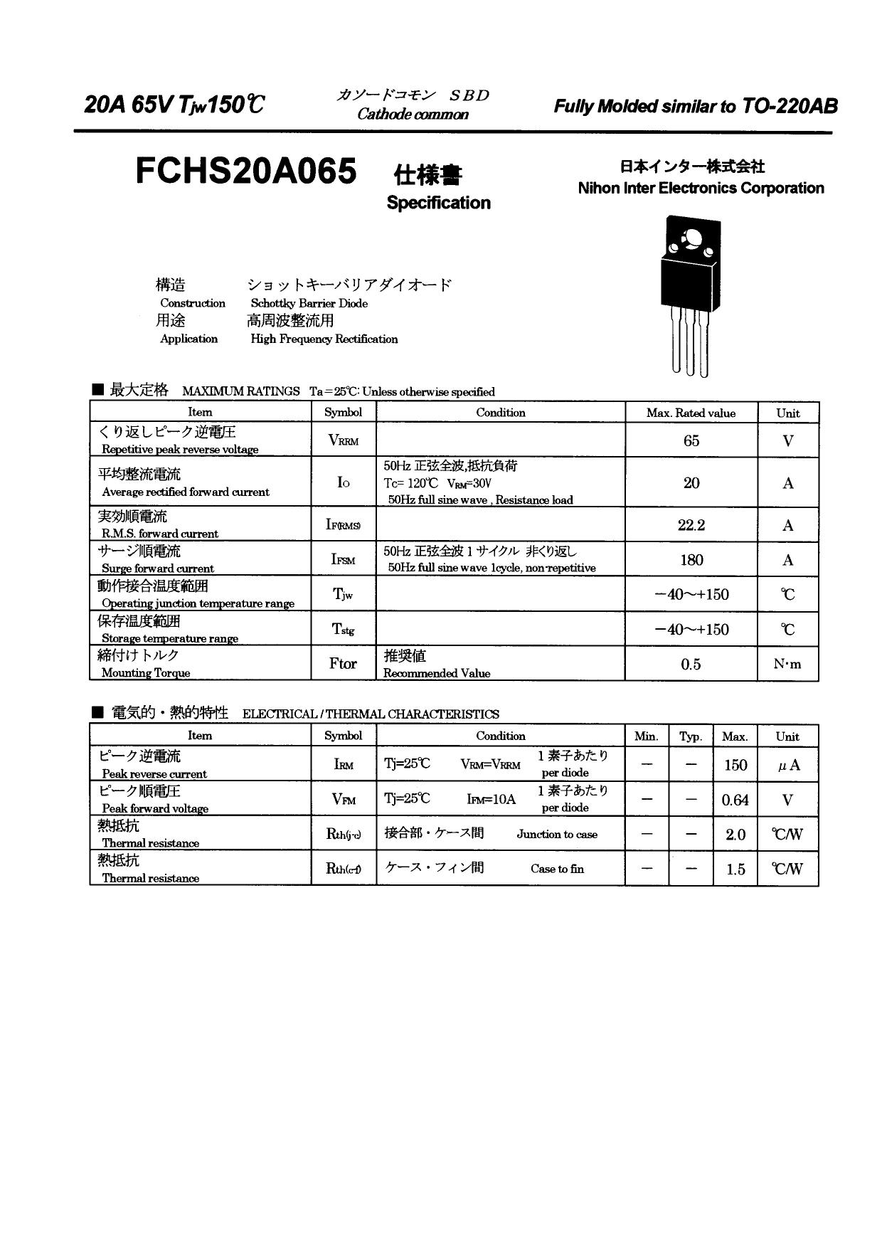 fchs20a065 دیتاشیت PDF