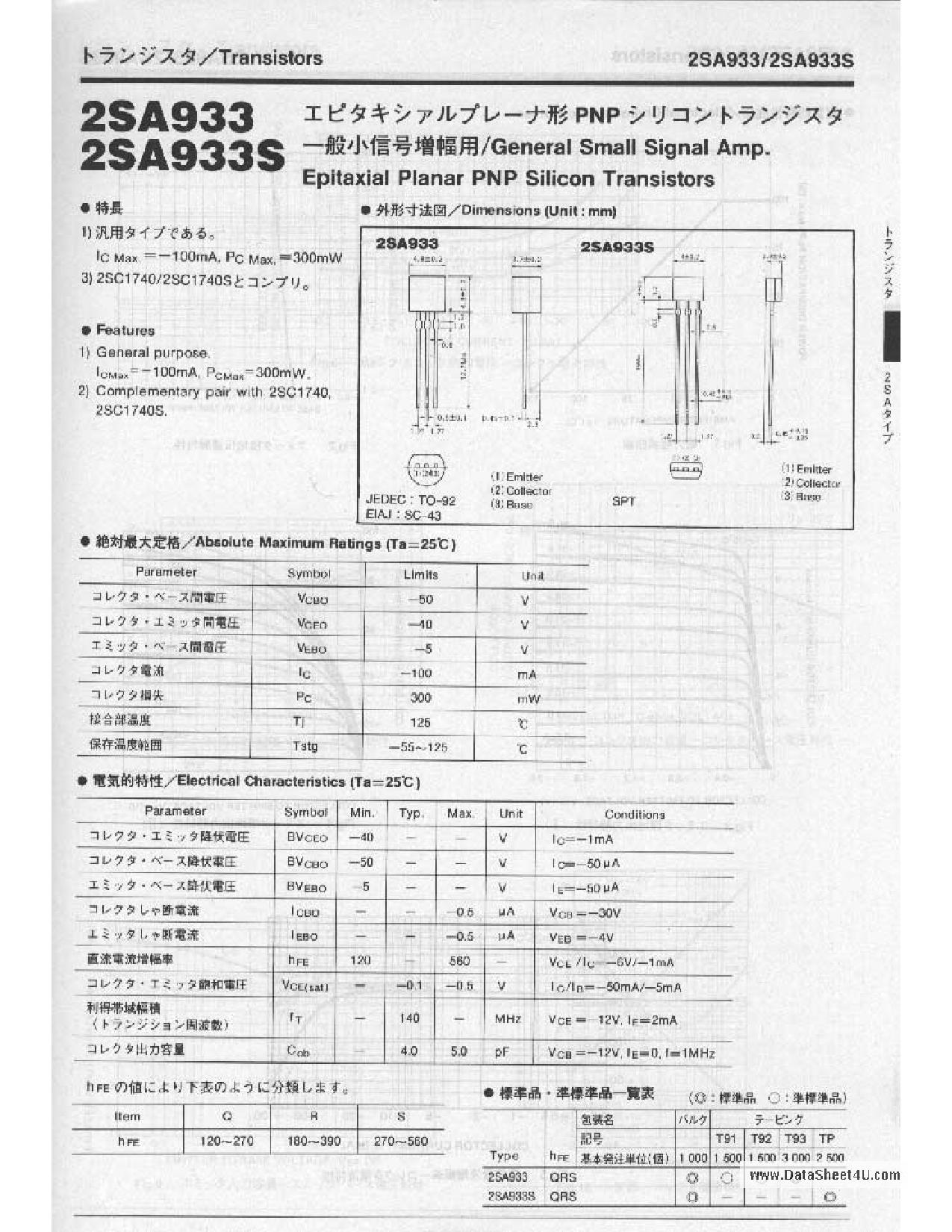 A933 datasheet image