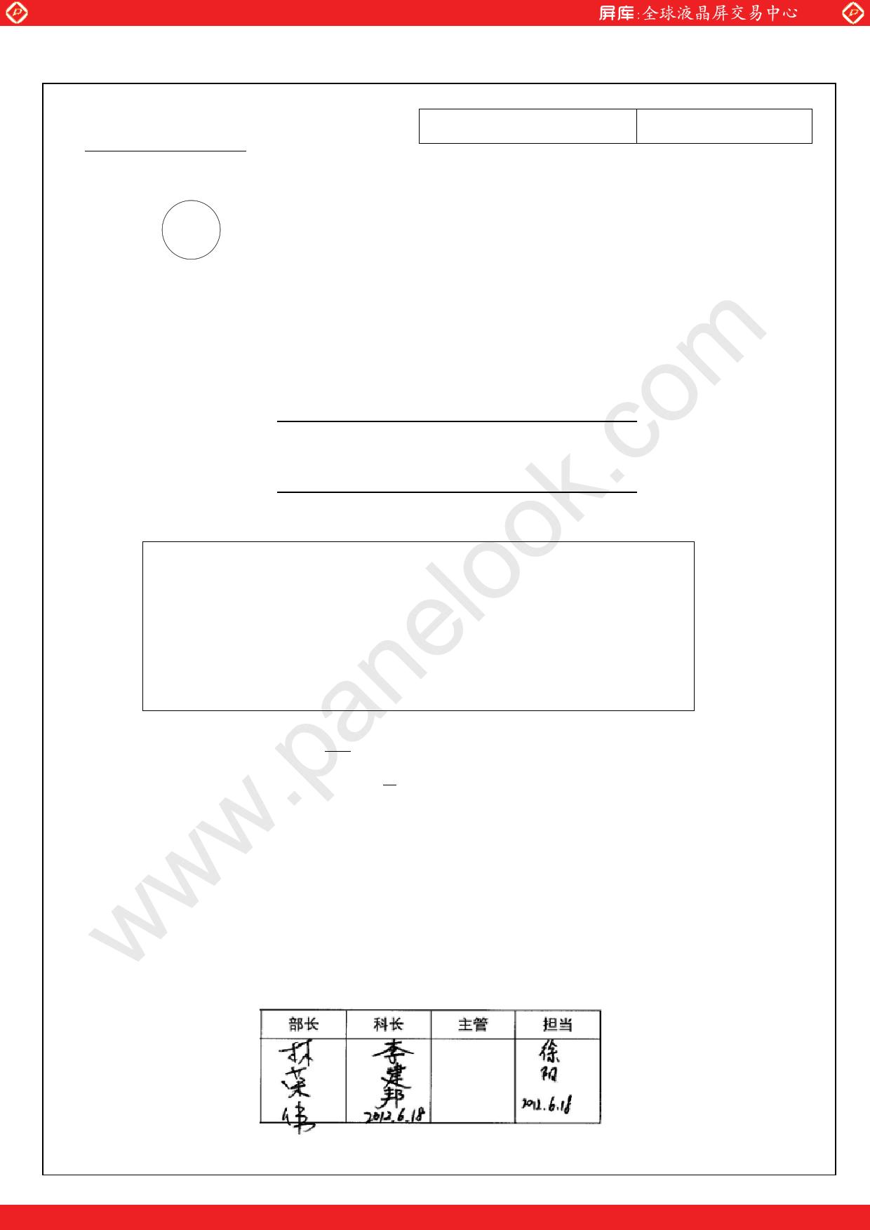 LC315TU4A datasheet