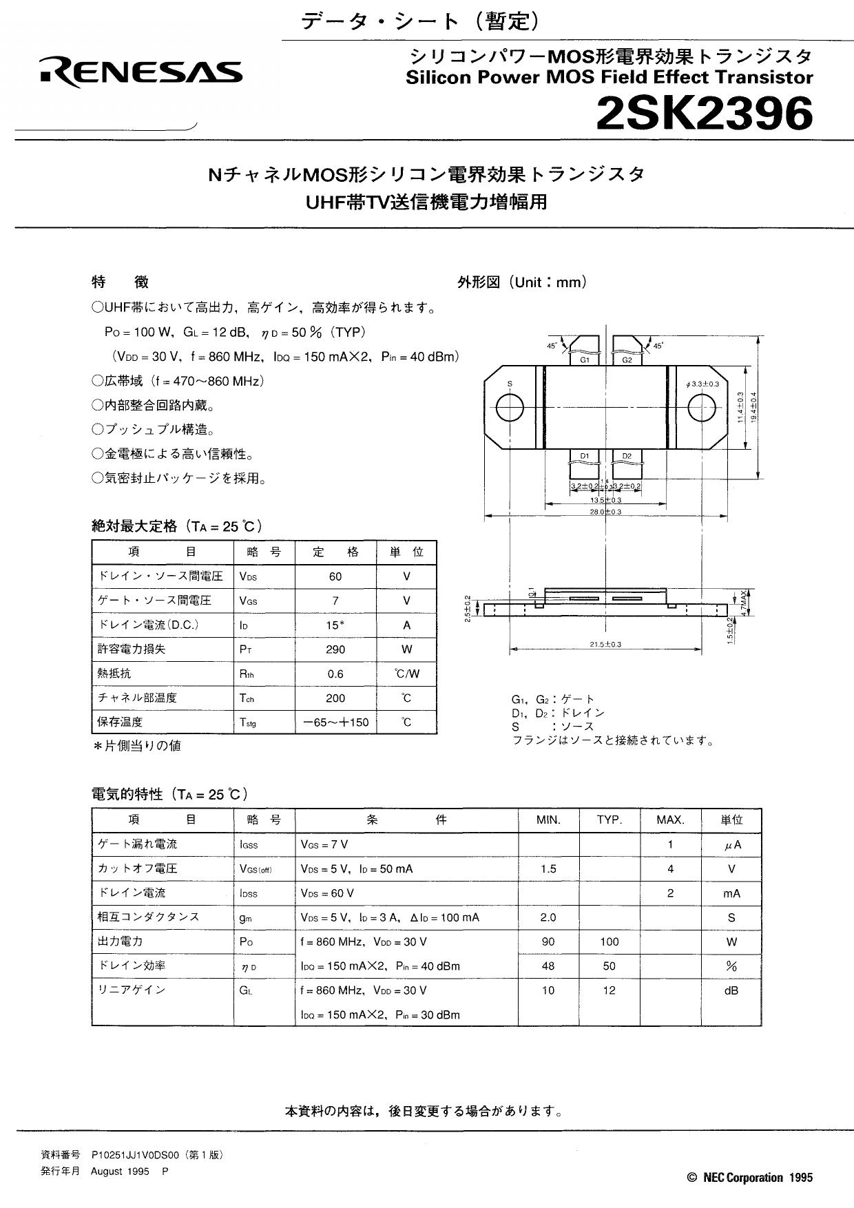 2SK2396 데이터시트 및 2SK2396 PDF