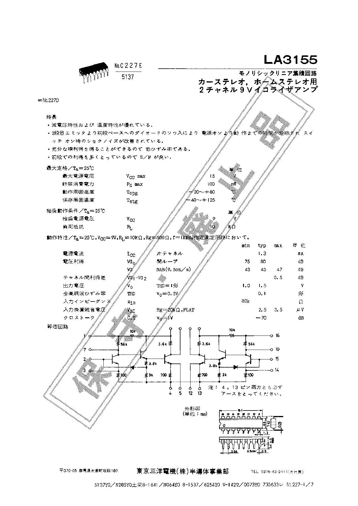 LA3155 دیتاشیت PDF
