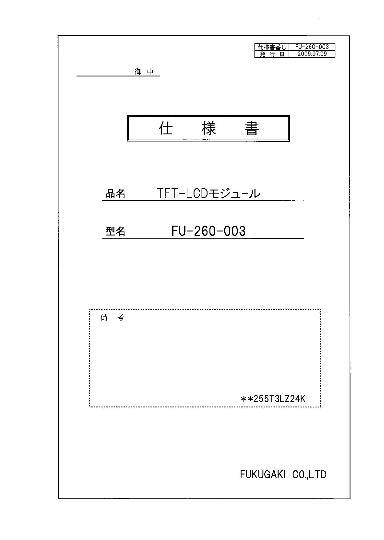 FU-260-003 Datenblatt PDF