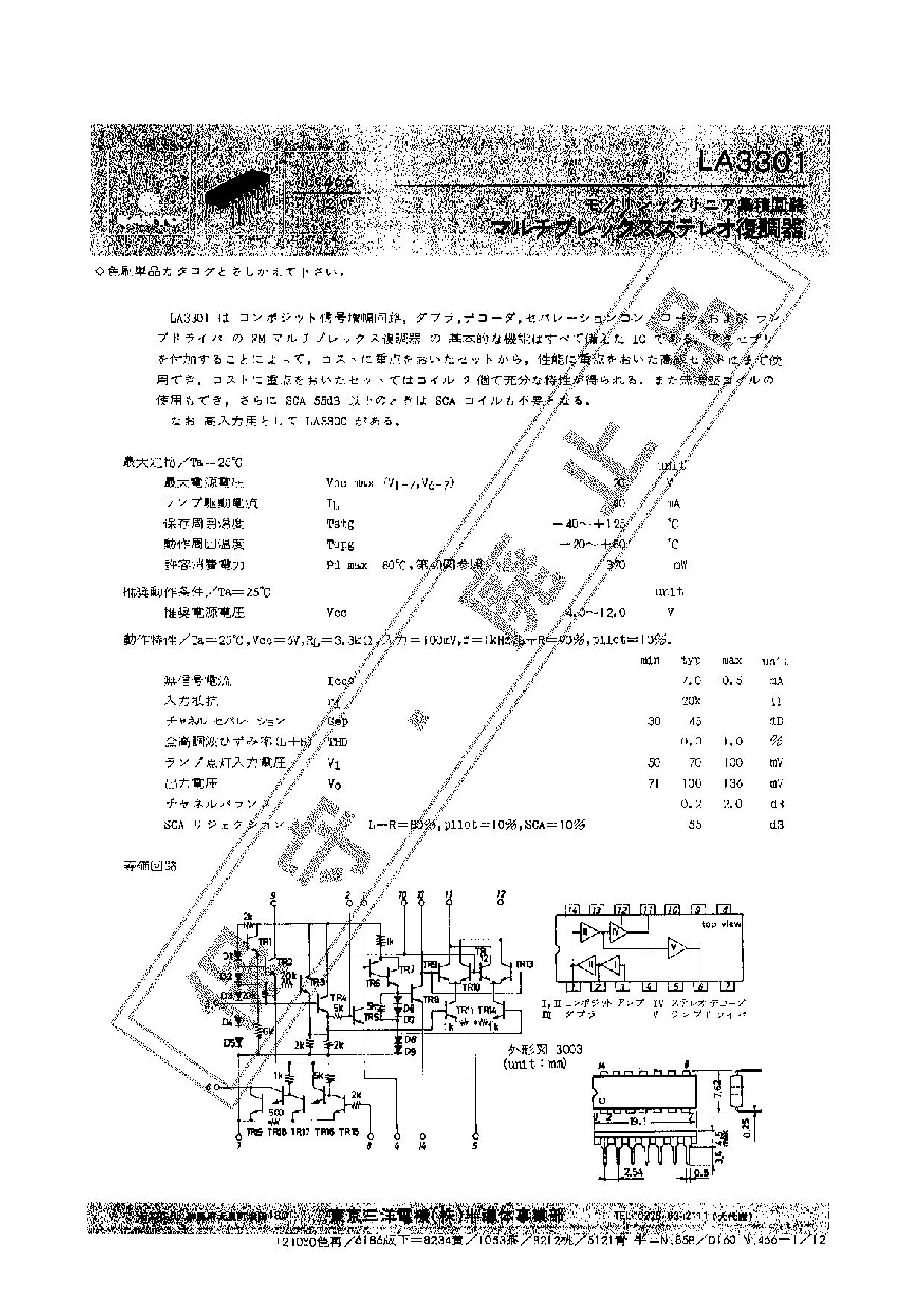 LA3301 دیتاشیت PDF