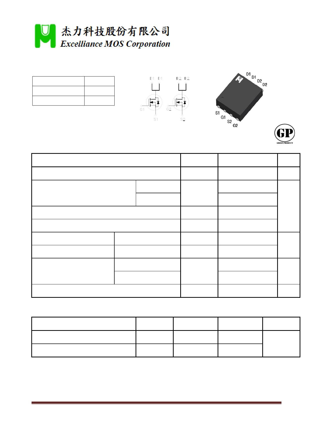 EMB17A03H دیتاشیت PDF