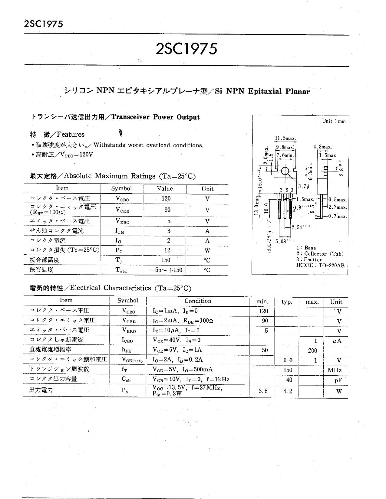2SC1975 Datasheet