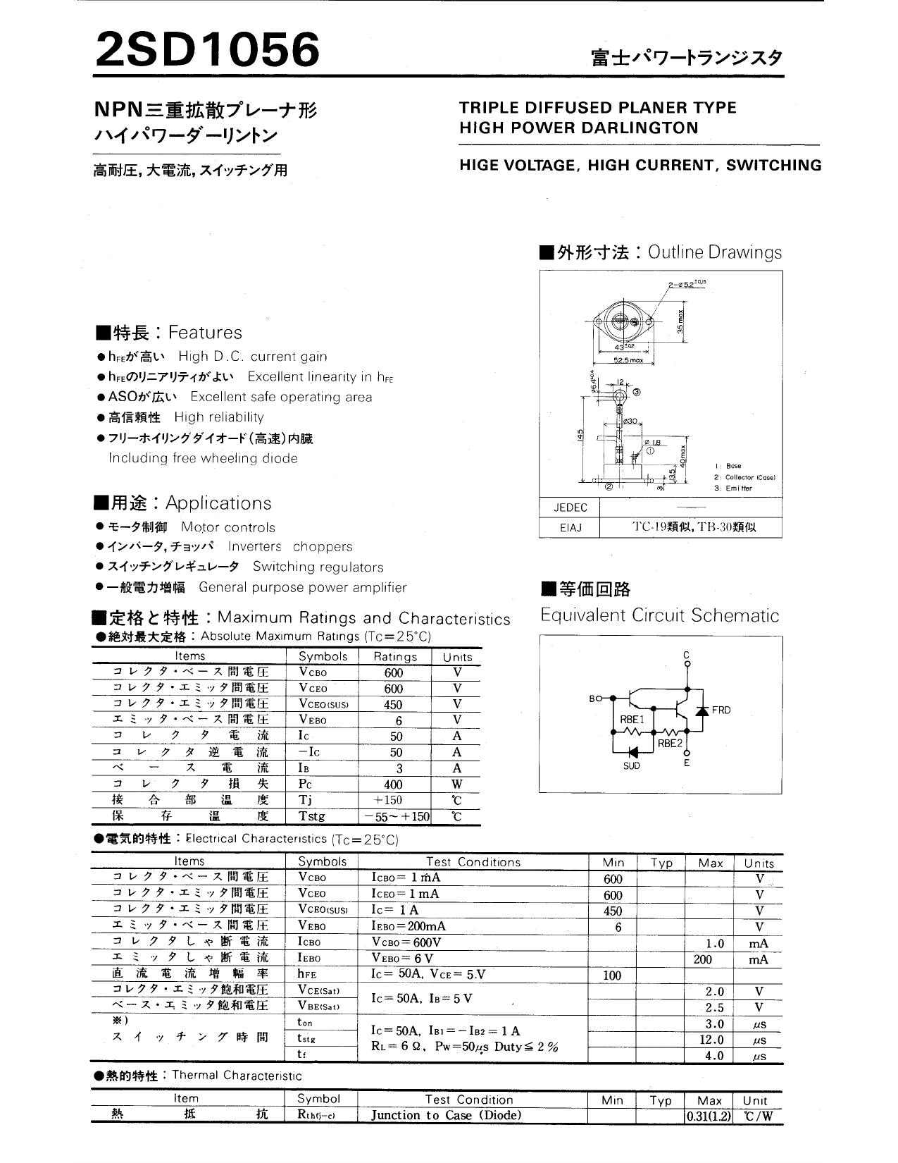 D1056 دیتاشیت PDF