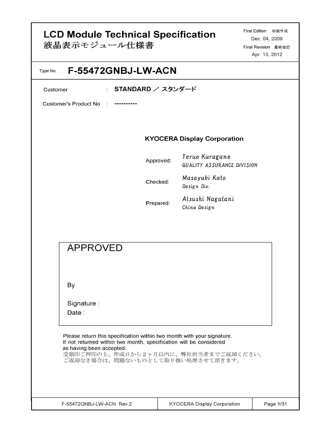 F-55472GNBJ-LW-ACN دیتاشیت PDF