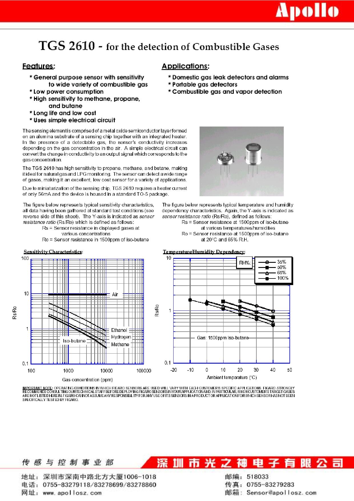TGS2610 데이터시트 및 TGS2610 PDF