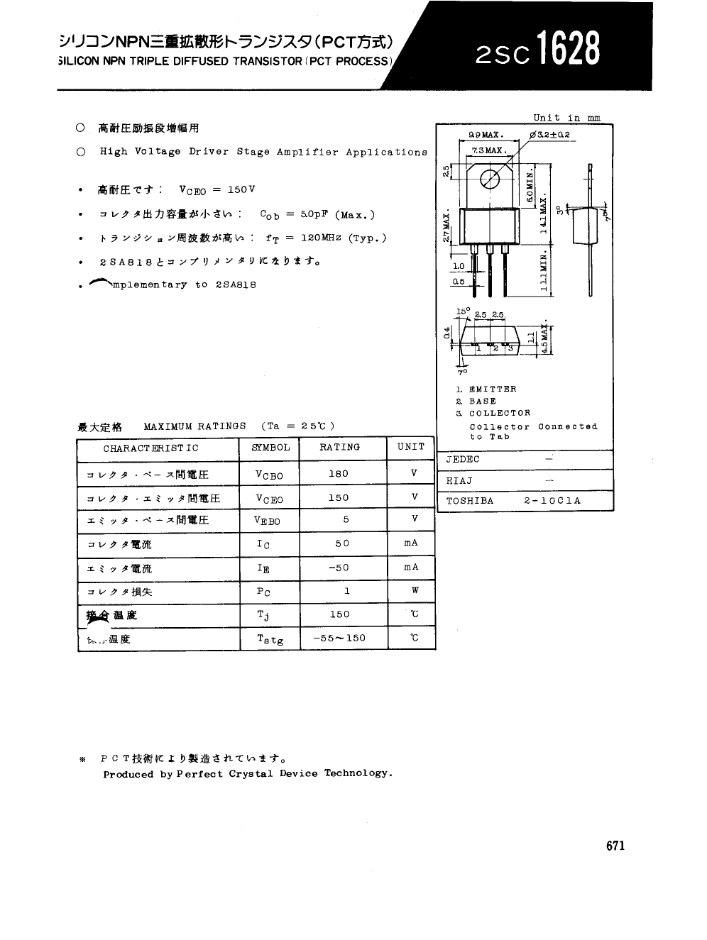 2SC1628 datasheet