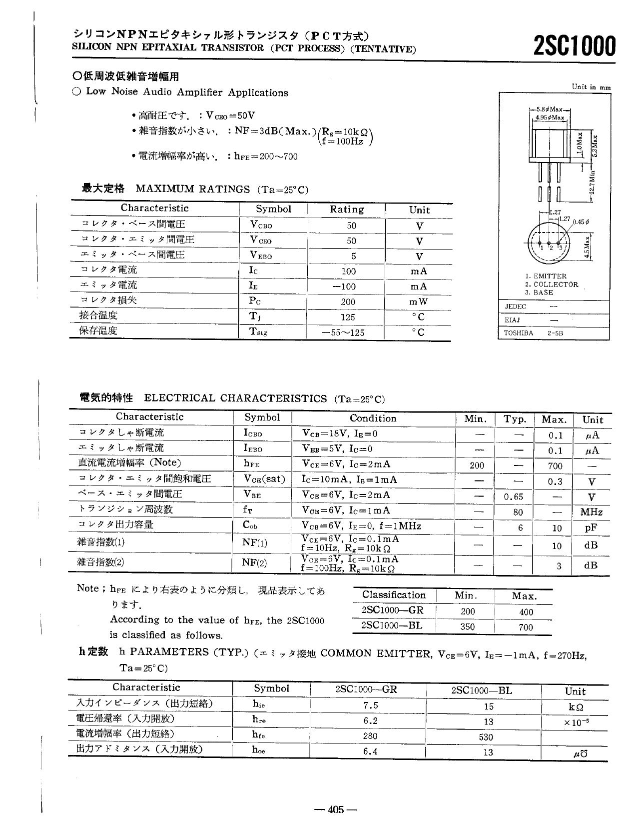 2SC1000 دیتاشیت PDF