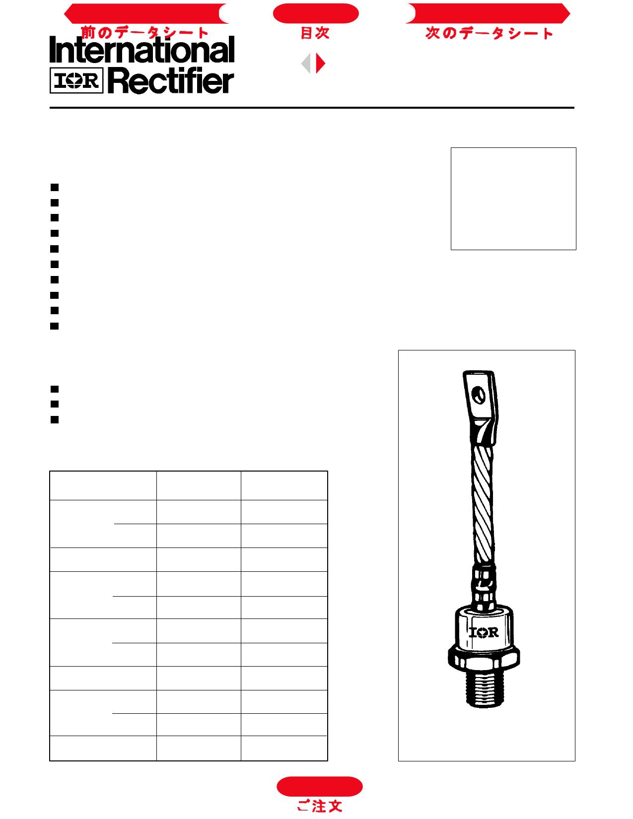 SD203R دیتاشیت PDF
